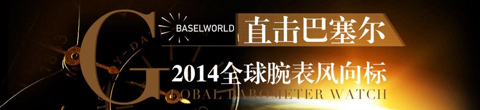 直击巴塞尔,2014全球腕表风向标